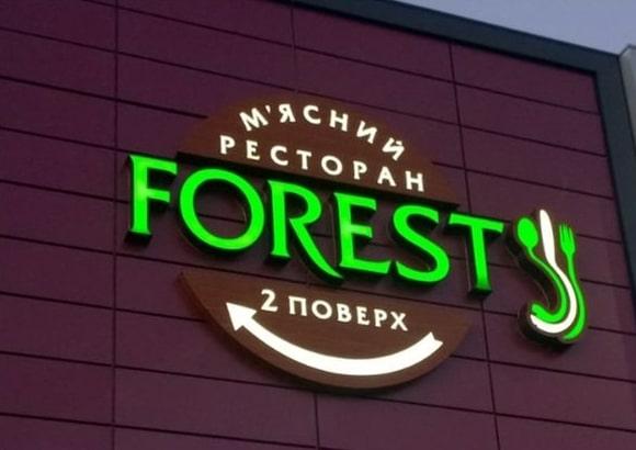 Фасадная световая вывеска ресторана с объемными буквами