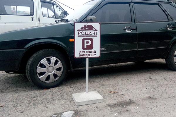 Мобільна, переносна табличка для парковки відвідувачів ресторанно-готельного комплекса