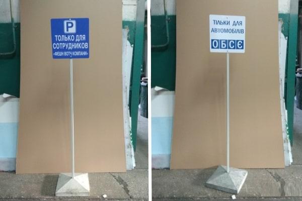 Парковочные, переносные таблички на металлической стойке, опоре - таблички для парковки, стоянки