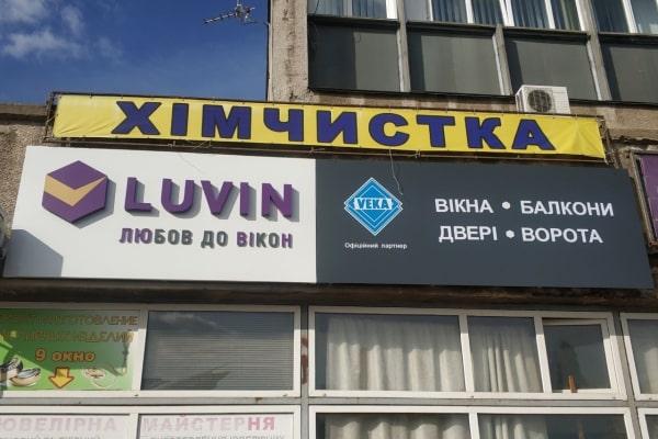 Рекламная не световая вывеска с объемными буквами на фасаде здания