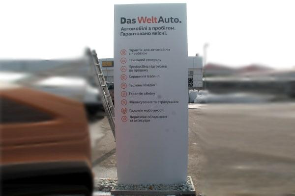 Рекламний, інформаційний пілон, стела для автосалона