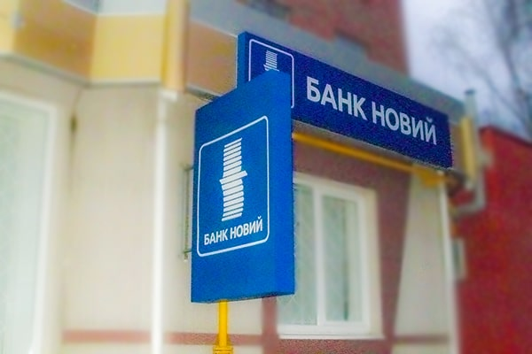 Світлова двохстороння консольна вивіска, панель кронштейн для банка