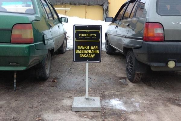 Переносна паркувальна табличка - Тільки для відвідувачів закладу