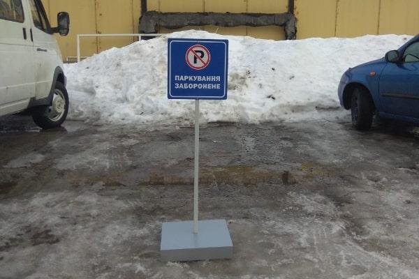 Переносна табличка на ніжці - паркування заборонено
