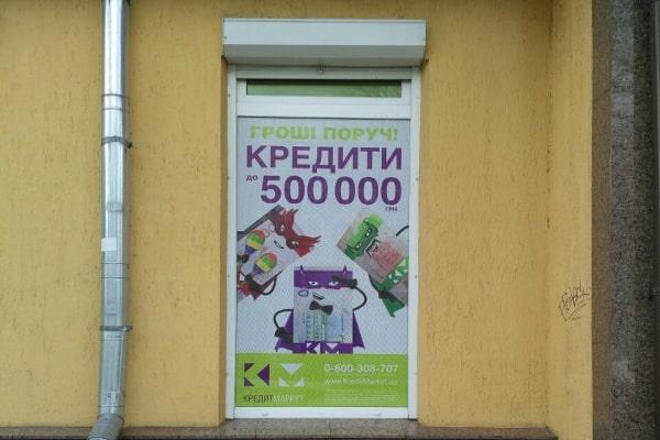 Брендування, оформлення вікна кредитної організації рекламою