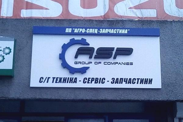 Фасадна рекламна вивіска для магазина автозапчастин і автосервіса - виготовлення і монтаж