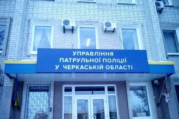 Інформаційна фасадна вивіска для Управління патрульної поліції в Черкаській області