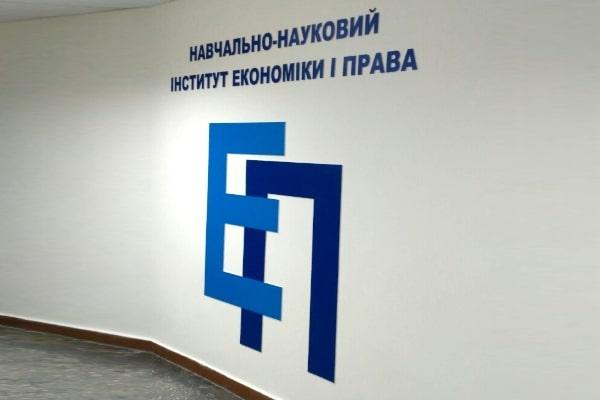 Информационная вывеска для института - плоские буквы из пластика