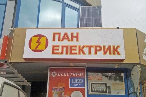 Изготовление световой вывески, лайтбокса с динамичным логотипом для магазина электротоваров