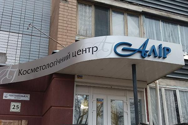 Объемные световые буквы - вывеска на фризе для косметологического салона Алир