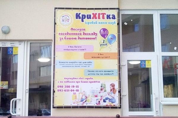 Рекламный баннер на металлическом каркасе для детского игрового клуба - изготовление и монтаж