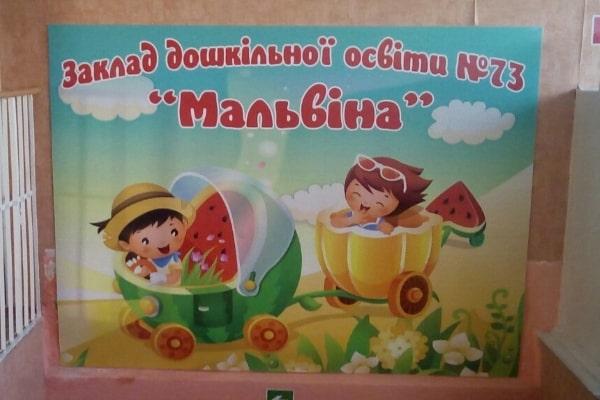 Вивіска для дитячого садка - виготовлення і монтаж