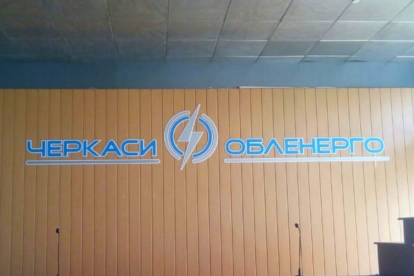 Інтер'єрна вивіска із пластикових літер в формі логотипа організації