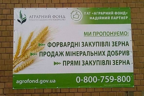 Настенный рекламный баннер для аграрной фирмы - изготовление и монтаж