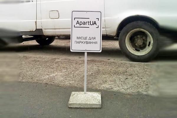 Переносная табличка для парковки на металлической стойке с логотипом компании