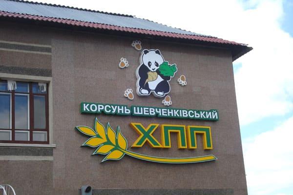 Световая фасадная вывеска для аграрной фирмы