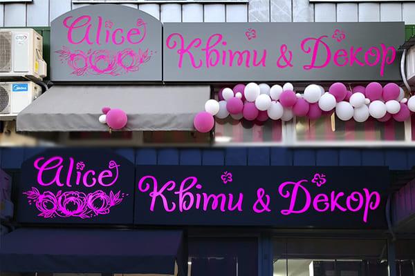 Фасадная световая вывеска для магазина цветов и декора - изготовление и монтаж