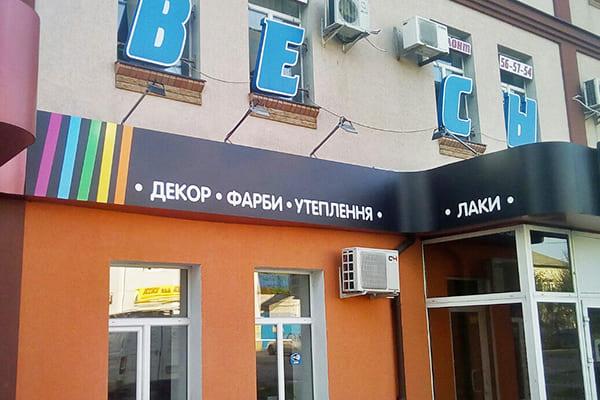 Рекламное оформление фриза магазина строительных материалов - вывеска с подсветкой светодиодными прожекторами
