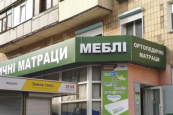 Об'ємні світлові літери - виготовлення і монтаж вивіски для магазина меблів Green Line м.Черкаси
