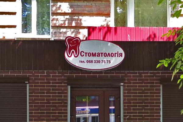Световая вывеска, лайтбокс для стоматологической клиники