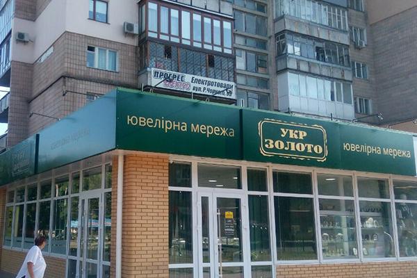 Световая вывеска ювелирного магазина Укрзолото