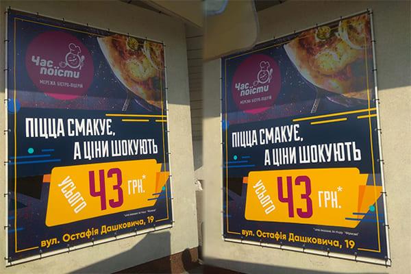 Печать и монтаж рекламного баннера на каркасе для кафе
