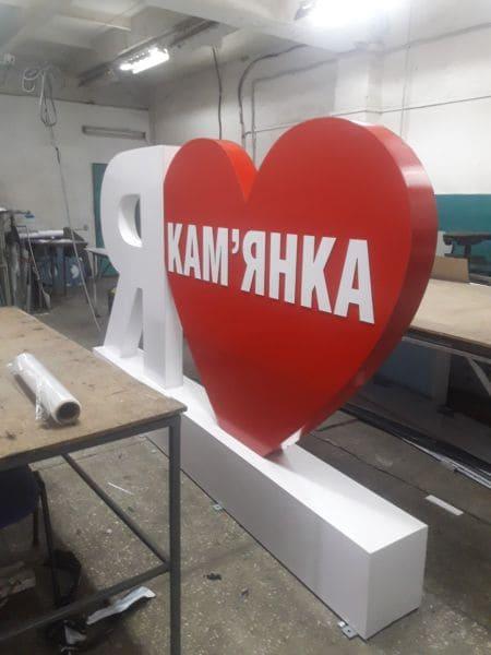 Изготовление фотозоны в форме объемных букв и сердечка для города, населенного пункта