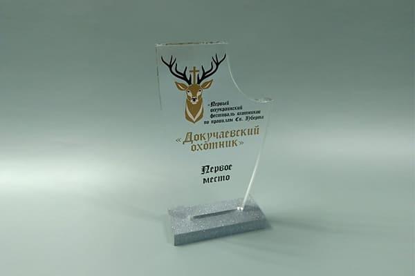 Наградной кубок для победителя турнира охотников из прозрачного акрила