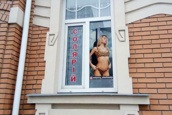 Брендування, нанесення зображення (реклами) на вікно для солярію