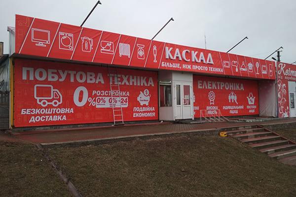 Рекламное оформление фасада магазина баннерами