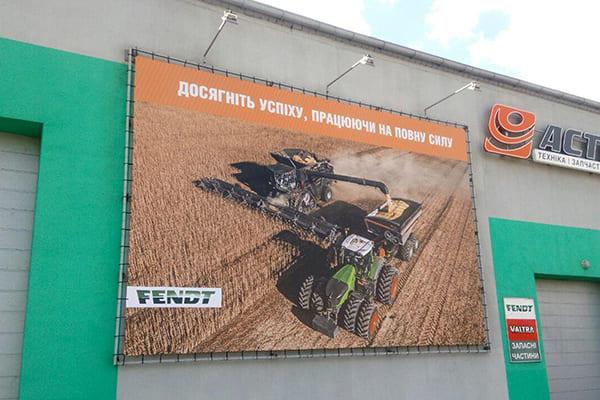 Банер на металевій рамі для магазина сільськогосподарської техніки