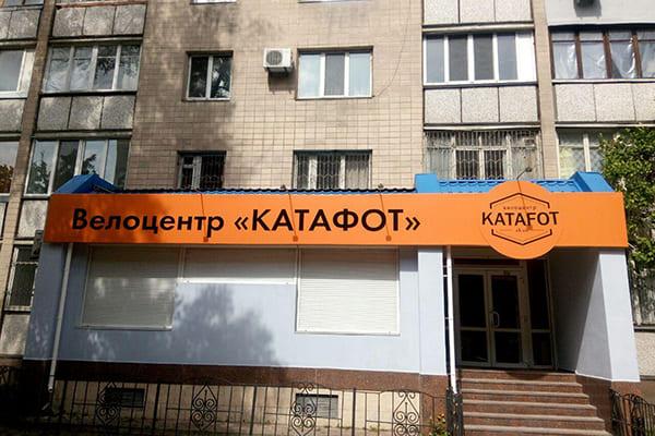 Фасадна, рекламна вивіска для магазина велотоварів