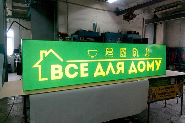 Изготовление световой вывески для магазина хозяйственных товаров