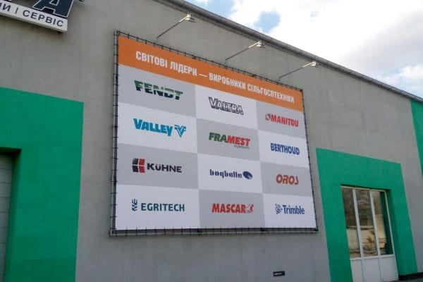 Друк і монтаж рекламного банера для магазина сільхозтехніки