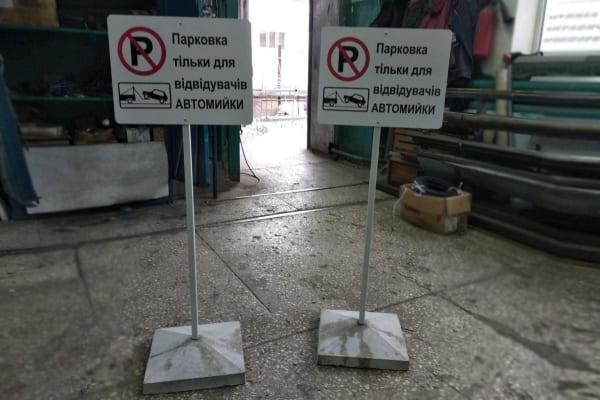 Переносные таблички на ножке для парковки автомойки