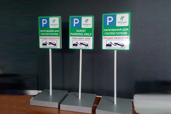 Переносные таблички для парковочных мест отеля