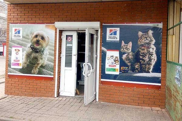 Рекламні банери для зоомагазина