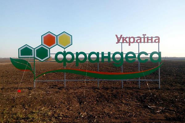 Стела, наземні літери в формі логотипа для аграрного підприємства