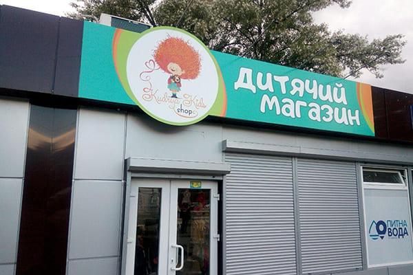 Фасадная вивіска для магазина дитячих товарів - виготовлення і монтаж