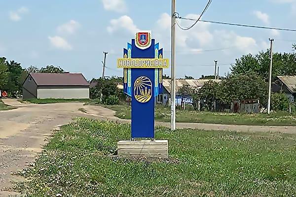 Изготовление информационной стелы для населенного пункта