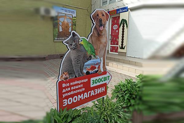 Ростова фігура для зоомагазина