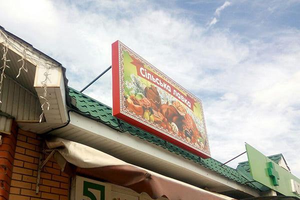 Световая крышная вывеска для продуктового магазина