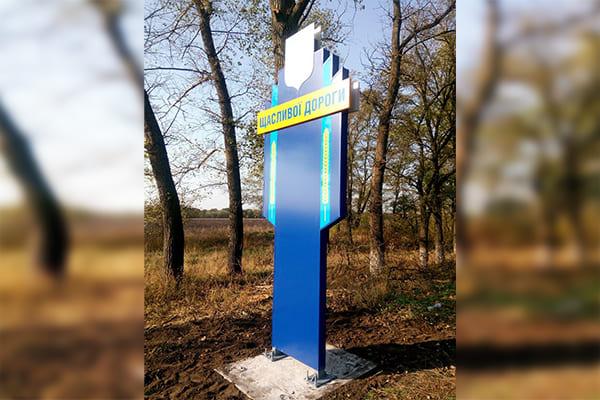 Навигационная стела для населенного пункта - изготовление и монтаж