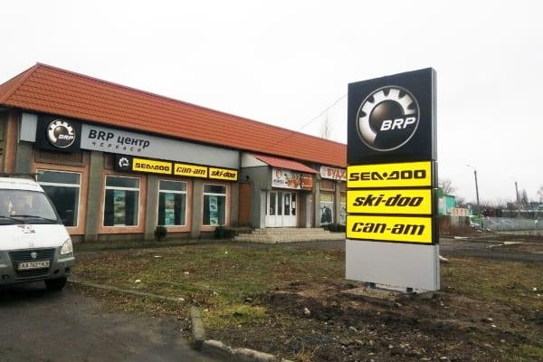 Комплексное рекламное оформление магазина техники для активного отдыха - изготовление фасадной световой вывески и стелы