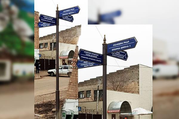 Уличный навигационный указатель направлений для села