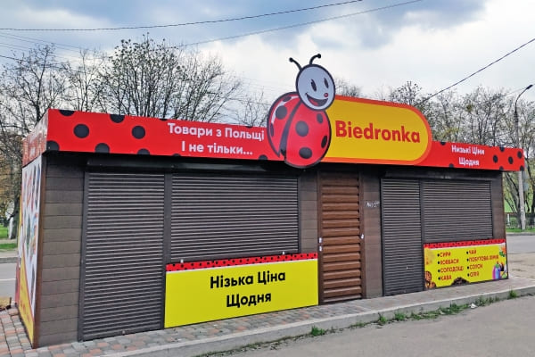 Рекламное оформление продуктового минимаркета, МАФа