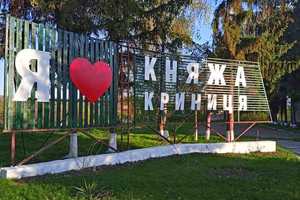 Стела при в'їзді в село - назва населеного пункта + виготовлення сердечка