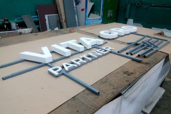 Виготовлення іміджевої стели компанії - об'ємні літери і логотип
