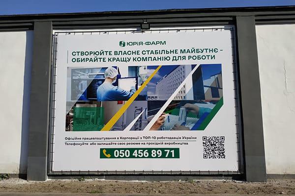 Банер на металевому каркасі для фармацептиної компанії Юрія Фарм - виготовлення і монтаж