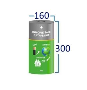 Бокс, контейнер для використаних батарейок KB-001